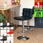カウンターチェア 昇降 椅子 昇降式 いす 背もたれ付き 2脚セット 高さ調整 カウンターチェアー バーチェア キッチンチェア 送料無料