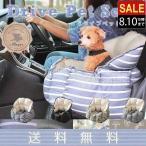 ペット用ソファー ソファー ベッド 愛犬とドライブに ペット用品