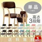 介護用椅子 ダイニングチェア 高さ調整可能 スタッキングチェア 肘掛 手すり ビニールレザー チェアー カフェ お年寄り プレゼント ギフト 贈り物 送料無料