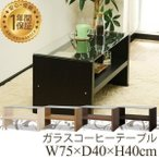 テーブル センターテーブル ローテーブル リビング コーヒーテーブル ガラス 木製 幅75cm x 奥行40cm x 高さ40cm おしゃれ 強化ガラス 送料無料