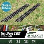 テントポール サブポール タープポール キャノピー 用 スチール製 ポール 2本セット 3本連結 165cm 直径 16mm 分割式 テント タープ FIELDOOR 送料無料