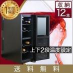 ワインセラー 家庭用 ワインクーラー 家庭用ワインセラー 小型 冷蔵庫 2段式 12本収納 送料無料
