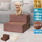 ottostyle.jp ドッグステップ ペットステップ 愛犬のソファやベッドの昇り降りに  負担軽減 マット  Mサイズ  スエード シルクベージュ