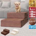 ottostyle.jp ドッグステップ ペットステップ 愛犬のソファやベッドの昇り降りに  負担軽減 マット  Lサイズ  スエード シルクベージュ