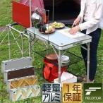 FIELDOOR アウトドア キッチンテーブル キャンプ用 オールインワン 折りたたみ 調理台 バーナースタンド  シルバー