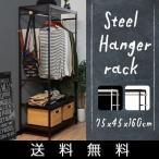 ottostyle.jp スチールハンガーラック  ナチュラル ホワイトフレーム  棚2段付き 高さ調節可能 収納 ワードローブ