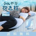 抱き枕 冷感 ひんやり抱き枕 涼感 クール ひんやり だきまくら 抱きまくら 妊婦 マタニティ 授乳 クッション まくら 体位 安眠 横向き ピロー 送料無料