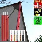 テントポール アルミ製テントポール 2本セット 直径 32mm 高さ120 - 280cm 8段階 アルミ サブポール タープポール 収納バッグ キャノピー 用 FIELDOOR 送料無料の画像