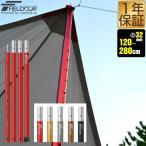 テントポール アルミ製テントポール 直径 32mm 高さ120 - 280cm 8段階 高さ調整 アルミ サブポール タープ ポール キャノピー 用 分割式 テント 送料無料