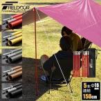テントポール アルミ 2本セット 5本連結 150cm 直径16mm 分割式 サブポール タープポール キャノピー ポール タープ テント キャンプ FIELDOOR 送料無料