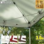 タープテント 専用 サイドフレーム強化サポート 4本セット 3m用 3.0m 300 タープ テント FIELDOOR 送料無料