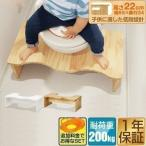 トイレ 踏み台 子供 幼児 キッズ お年寄り 木製 トイレトレーニング 洋式 ステップ トイレステップ トイレ用踏み台 補助便座 介護用品 補助 RiZKiZ 送料無料