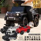 乗用玩具 ベンツ 車 おもちゃ 乗り物 足けり 子供用 メルセデスベンツ 正規ライセンス 外 室内 男の子
