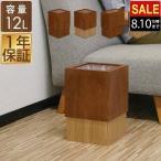 ゴミ箱 ごみ箱 木製 おしゃれ 小さい 小型 キッチン リビング ダストボックス ウッド 正方形 長方形 天然木 ゴミ袋 ナチュラル ブラウン 12L 送料無料