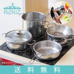 ままごと おままごと 調理器具 セット ステンレス製 鍋 フライパン なべ ナベ キッチン 金属 台所 ままごとセット おもちゃ 知育玩具 RiZKiZ 送料無料