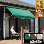日よけ オーニング サンシェード つっぱり 3m UVカット 撥水 日よけスクリーン 突っ張り おしゃれ 洋風 たてす よしず シェード スクリーン 送料無料