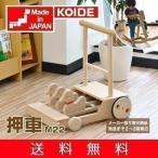 おもちゃ 知育 玩具 押車 押し車 日本製 M22 アヒル あひる カタカタ 室内 1歳 2歳 男の子 女の子 ベビー プレゼント 誕生日 コイデ KOIDE 送料無料