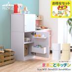 ままごと おままごと 冷蔵庫 おもちゃ キッチン 台所 木製 ままごとセット ままごとキッチン 子供用 知育玩具 インテリア ダイニング リビング RiZKiZ 送料無料