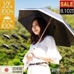 日傘 傘 日本製生地 おしゃれ 完全遮光 100% 遮光 UVカット 遮熱 晴雨兼用 軽量 UPF50+ UVカット率 親骨50cm 超撥水 雨具 紫外線対策 シンプル 送料無料