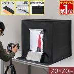 ottostyle.jp LED照明付き 撮影ボックス 70 70cm  背景スクリーン 3色付 ホワイト ブラック ベージュ  折りたたみ式 ACアダプター