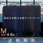 ソフトタイプスーツケース 軽量 おしゃれ キャリーバッグ キャリーケース Mサイズ 大型 大容量 おすすめ tsaロック ダイヤル式 旅行バッグ 送料無料
