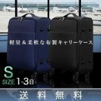 ソフトタイプスーツケース 軽量 おしゃれ キャリーバッグ キャリーケース Sサイズ 小型 大容量 おすすめ tsaロック ダイヤル式 旅行バッグ 送料無料