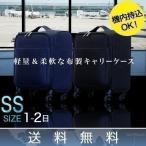 ソフトタイプスーツケース 軽量 おしゃれ キャリーバッグ キャリーケース 機内持ち込み SSサイズ 小型 おすすめ tsaロック ダイヤル式 旅行バッグ 送料無料