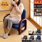 座椅子 高座椅子 完成品 肘付き 高さ調整 折りたたみ 椅子 肘掛 介護椅子 高齢者 介護 リビング チェア 業務用 肘掛け付 らくらく いす イス 送料無料