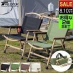 アウトドアチェア チェア アウトドア 2脚セット アームチェア 肘掛け 折りたたみ 椅子 軽量 クラシックチェア アームレスト ひじ掛け FIELDOOR 送料無料