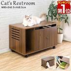 猫 トイレ カバー 隠す トイレカバー レストルーム 収納 キャスター付き 家具 おしゃれ キャット 猫トイレ 猫用 トイレ収納 隠せる トレイスペース 猫 送料無料