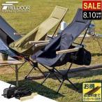 アウトドアチェア ポータブルチェア 椅子 折りたたみ 軽量 ハイバック アルミ製 アームレスト 肘掛け ロッカーベース キャンプ コンパクト FIELDOOR 送料無料