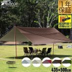 タープ テント タープテント レクタタープ 435x500cm 4 - 6人用 ポール アルミポール 日よけ UVカット 高耐水 大型 おすすめ FIELDOOR フィールドア 送料無料