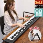 電子キーボード 2つ折り キーボード 88鍵盤 折りたたみ 電子ピアノ MIDI機能 USB充電 バッテリー駆動 持ち運び MIDIキーボード DTM 音楽編集 RiZKiZ 送料無料
