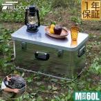 コンテナボックス 収納ボックス アウトドア 収納ケース アルミ Mサイズ トランク ボックス 道具入れ 蓋付き おしゃれ 60L スタッキング FIELDOOR 送料無料