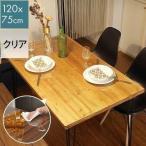 テーブルマット 透明 クリア テーブル マット 120 x 75 cm 厚 1mm テーブルクロス ビニール PVC デスクマット 食卓 送料無料