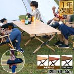 レジャーテーブル ロールテーブル 折りたたみ 木製 ウッド 120cm アウトドア テーブル ローテーブル キャンプ ピクニックテーブル FIELDOOR 送料無料