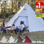 テント ワンポールテント 8人用 大型 家族 ファミリー ドームテント 500×500cm キャンプ アウトドア ティピーテント おしゃれ おすすめ FIELDOOR 送料無料