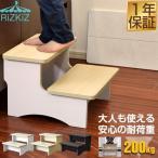 踏み台 ステップ 子供 木製 2段 高さ25cm 耐荷重200kg トイレ 洗面所 洗面台 歯磨き 手洗い うがい キッチン 台所 お手伝い 子供用 脚立 RiZKiZ 送料無料