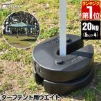 タープテント用ウエイト 5kg×4個組 4個セット 20kg テント ウェイト おもり 万能ウエイト 重り 錘 おもり ウェイト スタック 重ね FIELDOOR 送料無料