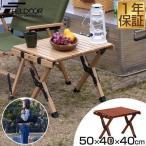 レジャーテーブル ロールテーブル 折りたたみ 幅 50cm 木製 ウッド ピクニックテーブル ローテーブル アウトドア テーブル キャンプ FIELDOOR 送料無料