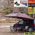 カーサイドタープ 車 タープ サイド テント キャンプ シェルター 250cm x 350cm 車用 ルーフテント 車中泊 日よけ オートキャンプ アウトドア FIELDOOR 送料無料