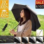 日傘 傘 おしゃれ 折りたたみ 完全遮光 100% 2段 ショート UVカット率 遮蔽率100% タンガリー生地 晴雨兼用 軽量 UPF50+ 親骨50cm プレゼント 送料無料