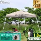 タープテント 1.8m ワンタッチ 小型 コンパクト 日よけ おしゃれ 簡単 180cm 庭 アウトドア バーベキュー キャンプ UVカット 高耐水 FIELDOOR 送料無料