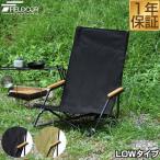 アウトドアチェア ローチェア ひじ掛け 折りたたみ 軽量 耐荷重120kg アームレスト キャンプ バーベキュー アームチェア あぐら 椅子 FIELDOOR 送料無料