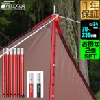 テントポール アルミ製テントポール 2本セット 直径 24mm 高さ70 - 230cm 4段階 高さ調整 アルミ サブポール タープ ポール 分割式 FIELDOOR 送料無料