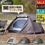 ワンタッチテント ソロテント ソロキャンプ 一人用 キャンプテント ドーム型テント 210cm×165cm おしゃれ フルクローズ 耐水 UVカット 簡単 FIELDOOR 送料無料