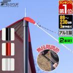 テントポール 無段階 高さ調整 アルミ製 2本セット 直径28mm 高さ89?230cm スライド伸縮式 ポール タープポール テント キャンプ アウトドア FIELDOOR 送料無料