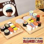 ままごと お寿司セット 木製 お寿司 おもちゃ お店屋さん ごっこ 遊び 16種類 寿司下駄 セット おままごと 寿司職人 すし 寿司 おすし 知育玩具 RiZKiZ 送料無料