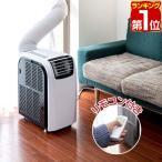 スポットクーラー ノンドレン機構 冷風機 家庭用 エアコン 冷房 設置工事不要 スポットエアコン ポータブルクーラー キャスター付き リモコン 送料無料