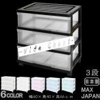 衣装ケース 収納ケース 収納ボックス 引き出し プラスチック 押入れ収納 ワイド チェスト 3段 ブラック クリア キャスター付き